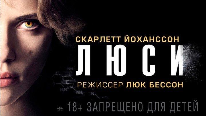 Люси HD(фантастика)2014 (18+)