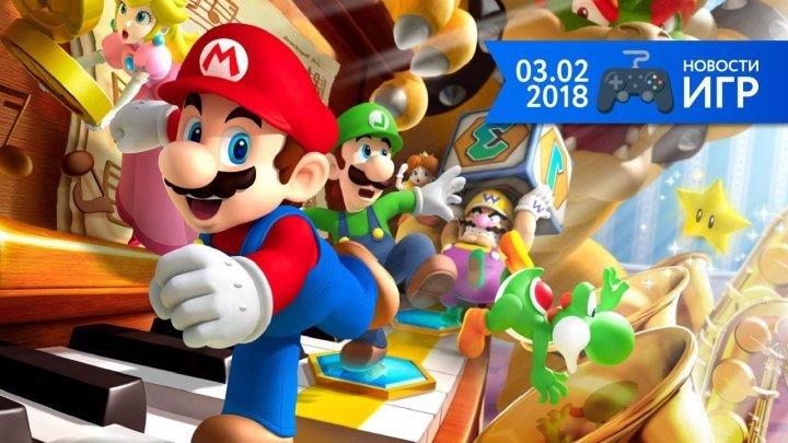 03.02 | Новости игр #6. Mario, ИгроМир и Comic Con Russia 2018