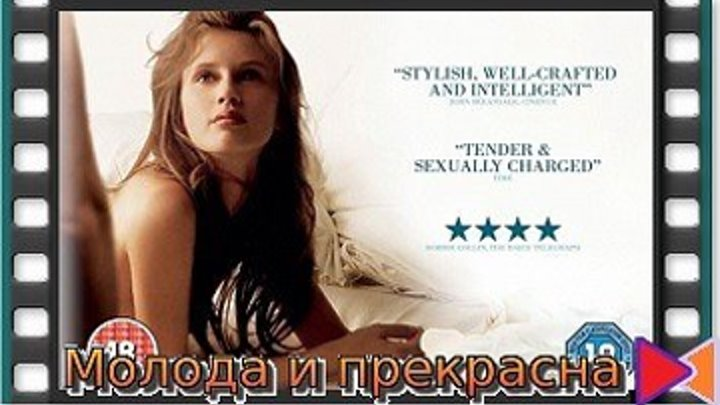 Молода и прекрасна [Jeune & jolie] (2013)