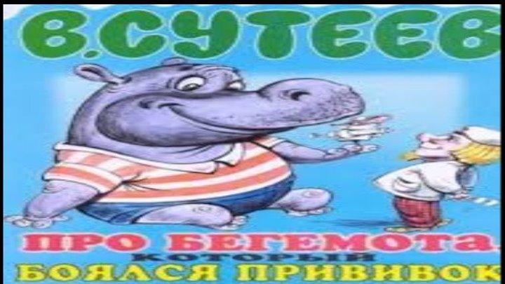 Про бегемота, который боялся прививок (мультфильм)