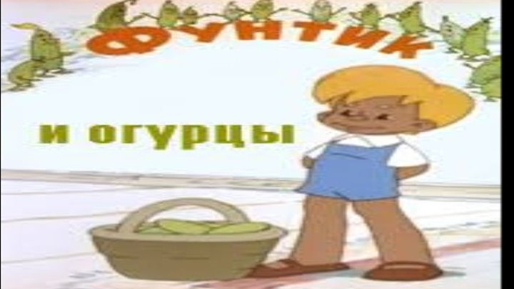 Фунтик и огурцы (мультфильм)