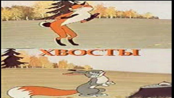 Хвосты (мультфильм)