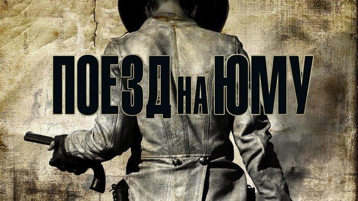 ПOE3Д HA ЮMУ -HD- боевик, драма, криминал, приключения, вестерн