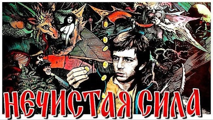"""Нечистая Сила"" (1989)"