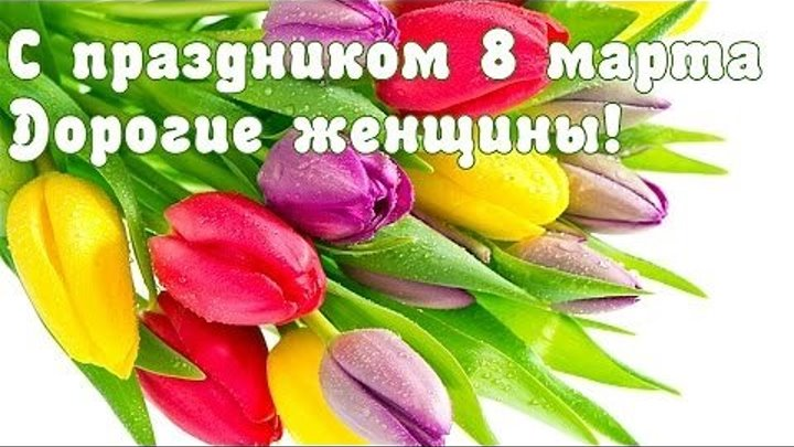Дорогие женщины,всех с наступающим 8 марта!!!