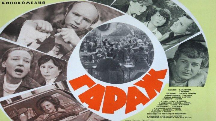 """Гараж"" _ (1979) Драма,комедия. Эльдар Рязанов."