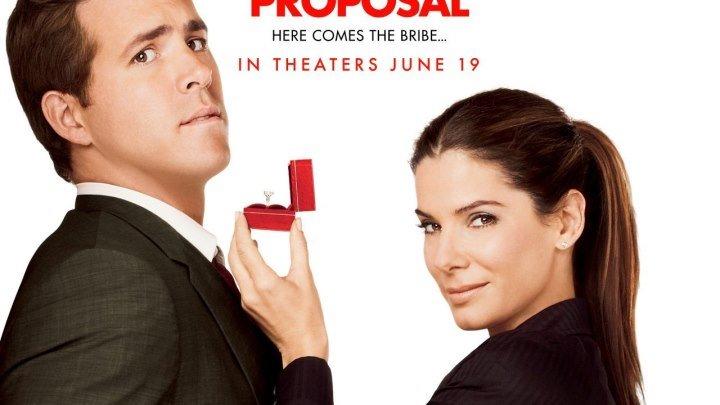 Предложение - (Сандра Баллок, комедия) The Proposal - 2009