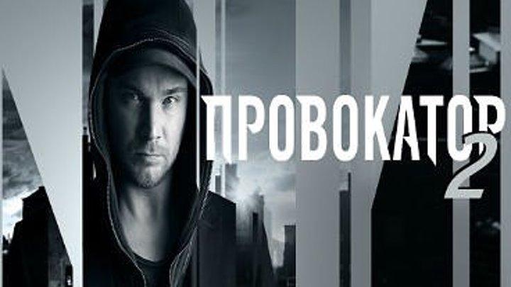 Провокатор-2(смотри в группе сериал)Боевик, триллер, приключения, драма
