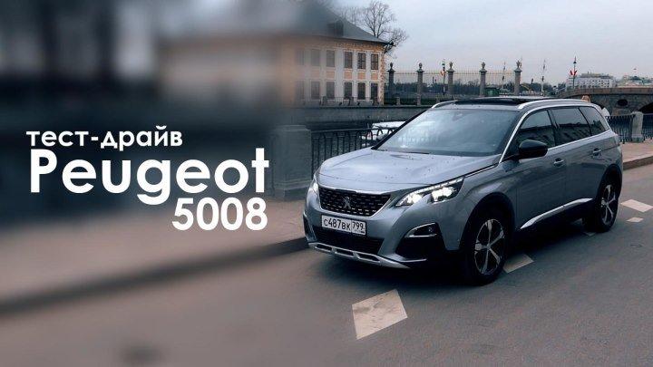 Peugeot 5008. Фэмили Драйв