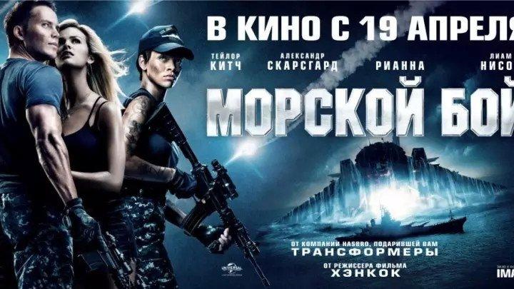 Морской бой 2012 г. ‧ Фантастика/Боевик ‧ 2 ч 11 мин