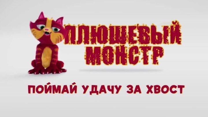 мультфильм Плюшевый монстр 2017