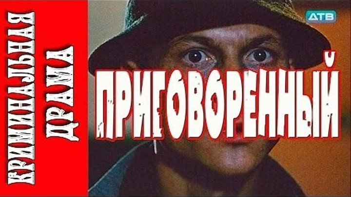 Криминал.- Приговоренный 1989...СССР.