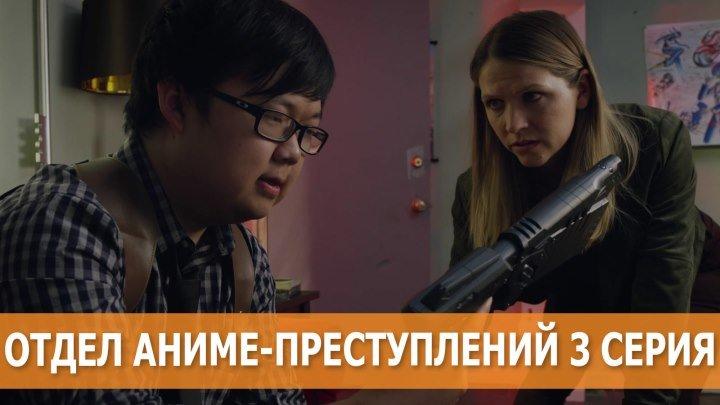 Отдел Аниме-преступлений в русской озвучке Crunchyroll (3 серия) / Anime Crime Division