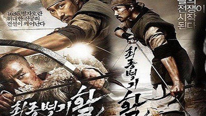 Стрела.Абсолютное оружие\\Война стрел HD(2011) 1O8Op.Боевик,История_Юж.Корея