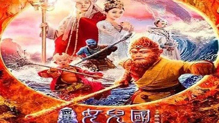 Царь обезьян Царство женщин Боевик, Приключения, Фэнтези, Фильмы 2018