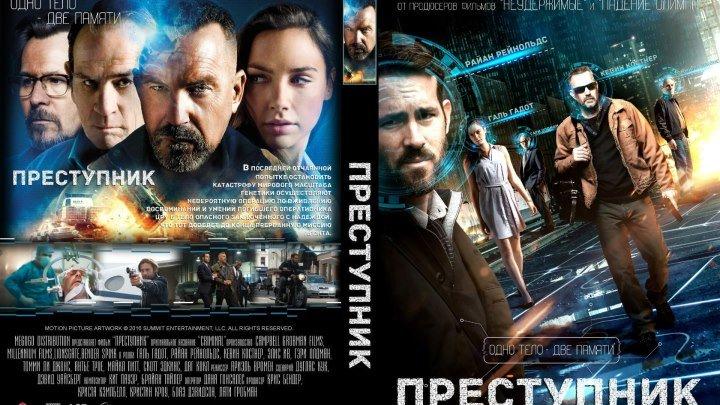 Преступник HD(2016) 1O8Op.Фантастика,Боевик,Триллер,Драма,Криминал