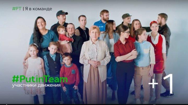 Путеводная звезда (#ПутинTeam)- Лепс, Билан, Дайнеко, Нюша, Гагарина и др.