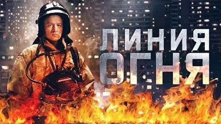 СЕРИАЛ _ЛИHИЯ 0ГHЯ 5-8 СЕРИЯ ДРАМА, КРИМИНАЛ 2018