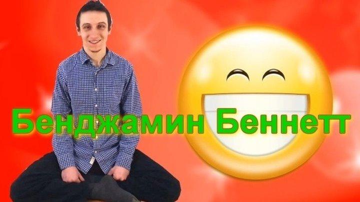 Бенджамин Беннетт / Сидит и улыбается