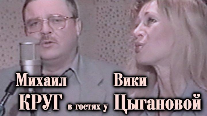 Михаил Круг в гостях у Цыгановых 2000 / Приходите в мой дом