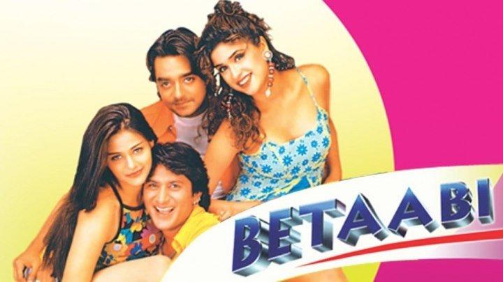 Невеста на двоих / Betaabi (1997) Indian-HIt.Net