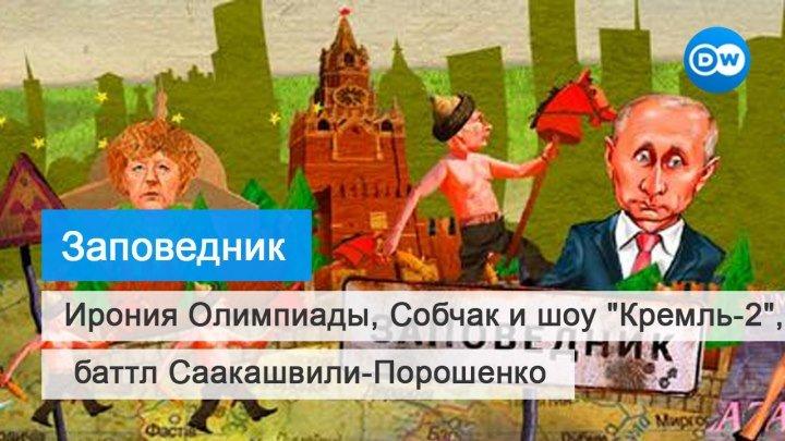 """Ирония Олимпиады, Собчак и шоу """"Кремль-2"""", баттл Саакашвили-Порошенко - """"Заповедник"""", выпуск 6"""