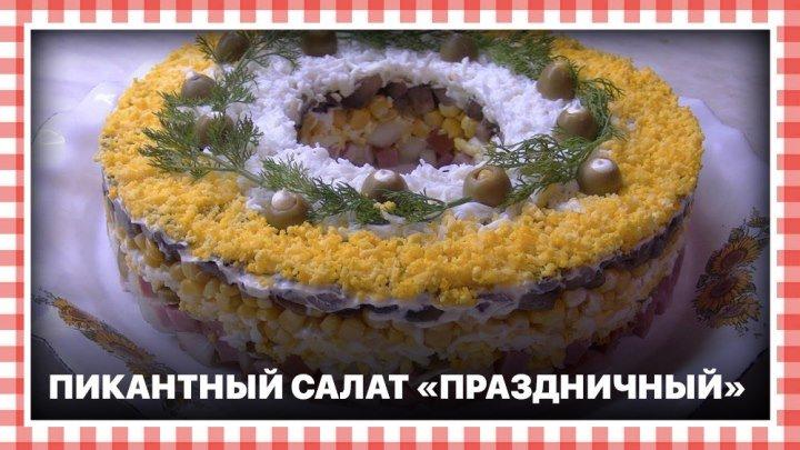 """Пикантный салат """"Праздничный"""" ."""