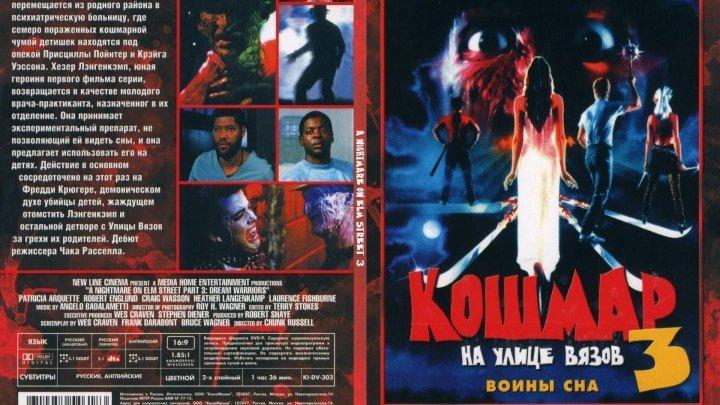 Кошмар на улице Вязов 3 - Воины сна (1987) ужасы HD