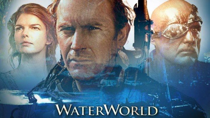 Водный мир / Waterworld, 1995 12+