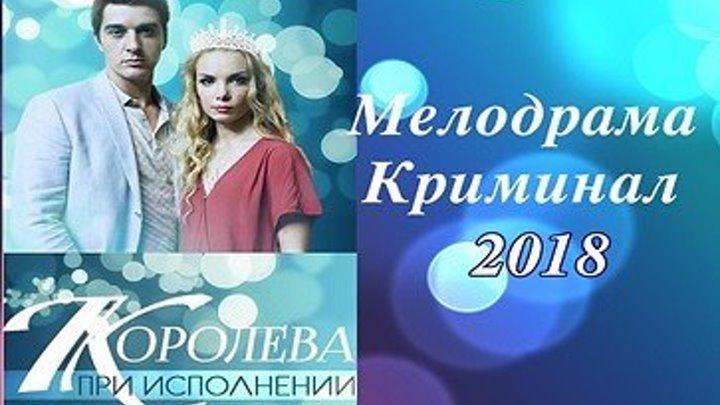 Королева при исполнении - Криминал,мелодрама 2018