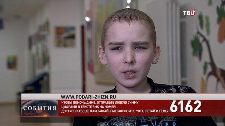 """Фонд """"Подари жизнь"""" и """"ТВ Центр"""" собирают средства на лечение Димы Никитина"""