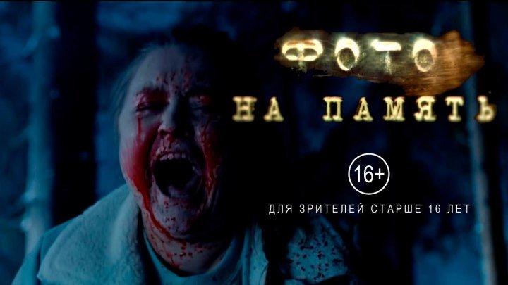 Фото на память - Русский трейлер (2018)