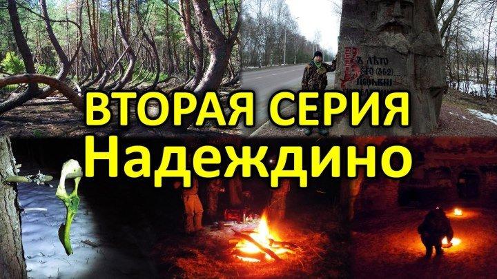 В страшных Муромских лесах. Серия 2. Надеждино