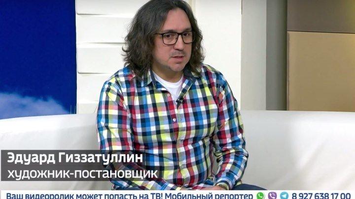 «Вести. Интервью» - Эдуард Гизатуллин