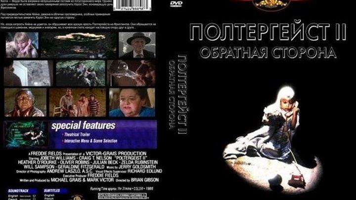 Полтергейст 2_ Обратная сторона (1986) ужасы HD