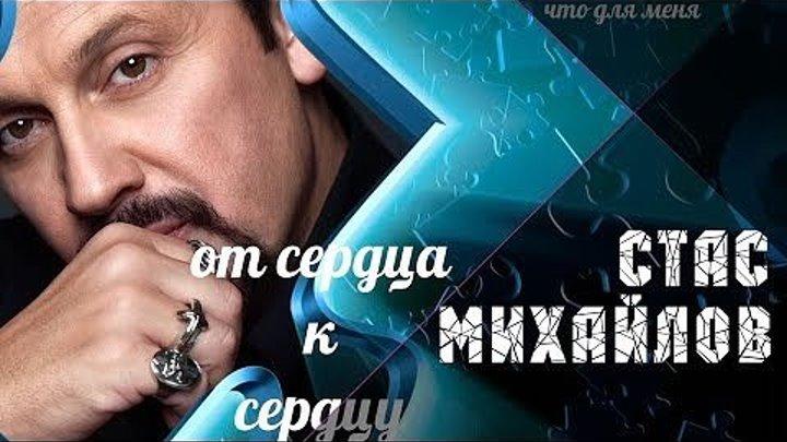 Стас Михайлов - От сердца к сердцу (Lyric Video 2018)