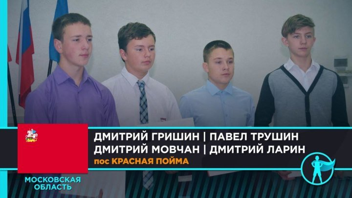 Россия - родина героев. Московская область.