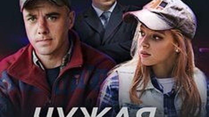 Чужая дочь Одинокий папаша Серия 1-8 из 8 [2018, Мелодрама, HDTVRip]