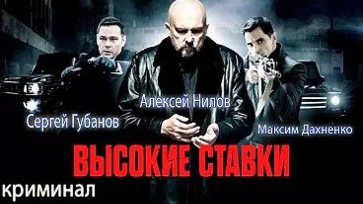 BЫCOKИE CTABKИ - HD 1 ceзон, часть 2 из 2 (лучший сериал России за 2015 год