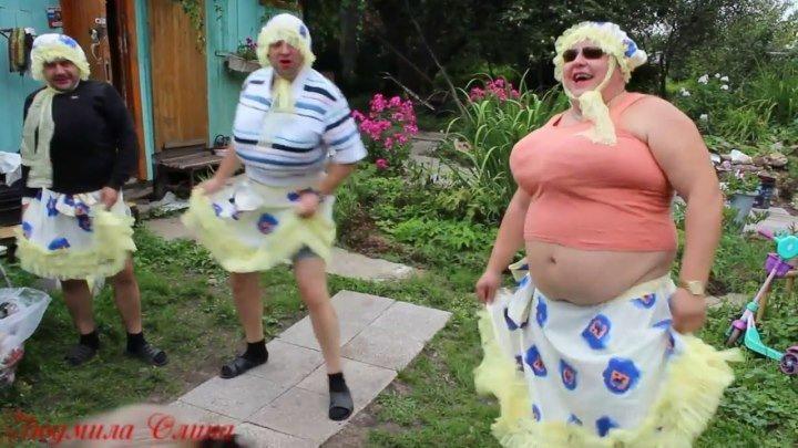 ТанцЮвали бабы...