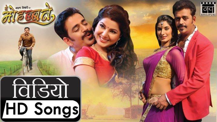 """Ye Mohabbatein"" 2016 _ Video Jukebox _ Ravi Kishan, Poonam Dubey _ Bhojpuri Movie Song"