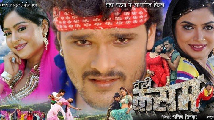 """Teri Kasam"" 2013 - Video JukeBOX - Khesari Lal & Subhi Sharma - Bhojpuri Hot Songs 201"