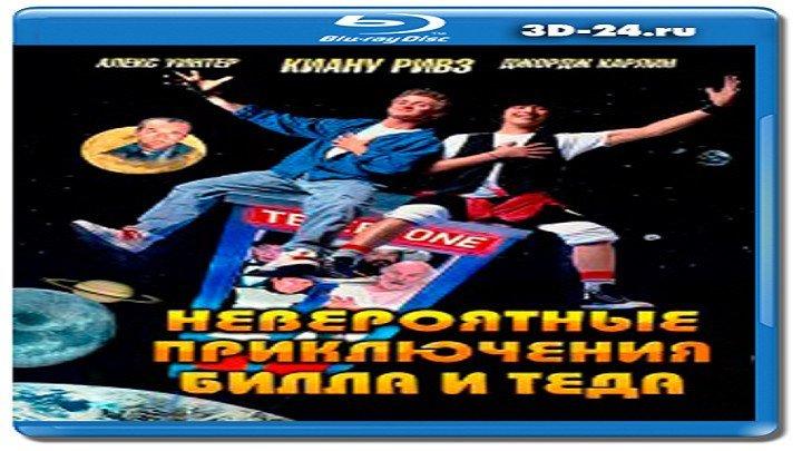 Невероятные приключения Билла и Теда.1989.BDRip.1080p