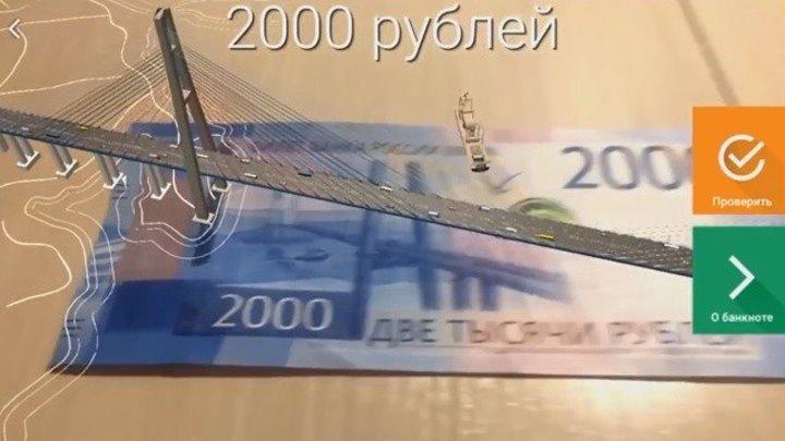 Волшебные, новые 2000 рублей с 3D визуализацией