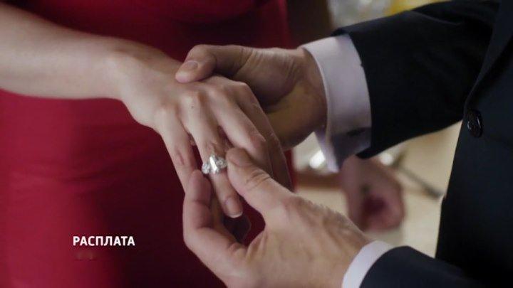 Расплата / (Серия 1-4 из 4) / [2018, Мелодрама