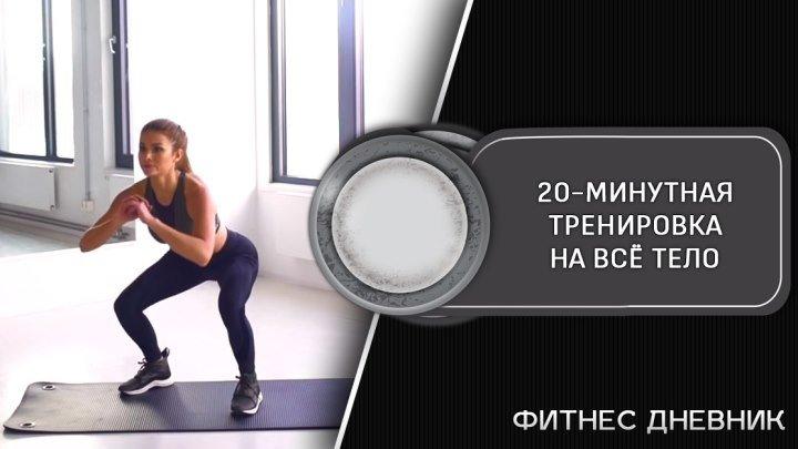 20-минутная тренировка на всё тело