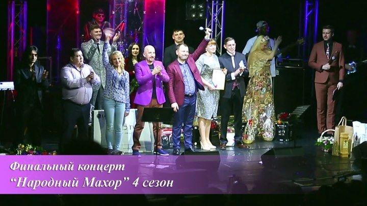 Я. Сумишевский и Народный Махор (4 сезон)