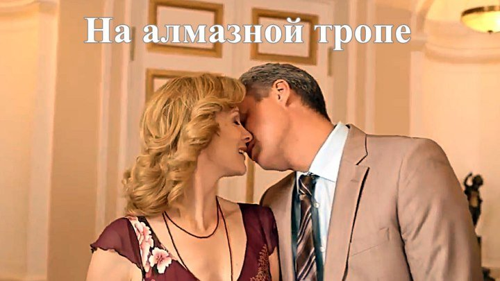 Русская мелодрама «На алмазной тропе»
