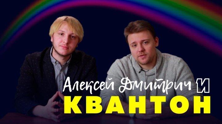 Алексей Дмитрич и Квантон #1. Откуда берётся радуга и что такое цвет.