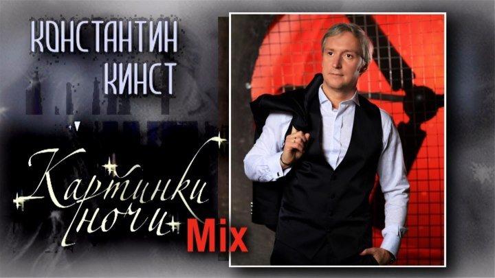 Константин Кинст - Новый альбом Картинки ночи 2018. Промо MIX